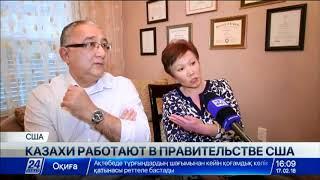 Казахи работают в правительстве США