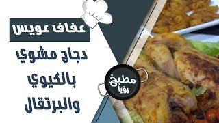 دجاج مشوي بالكيوي والبرتقال - عفاف عويس