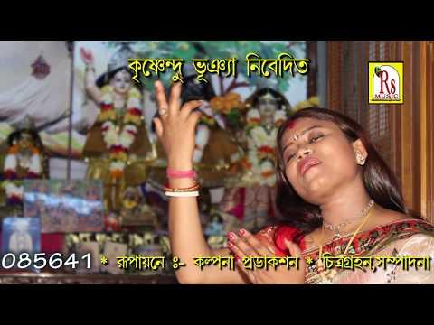 Gati Nai Hari Naam Chhara || গতি নাই হরি ছাড়া || Bangla Folk Song 2017 || SUMITRA PAUL || RS MUSIC