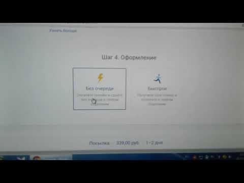 оформление посылки онлайн на сайте почта России