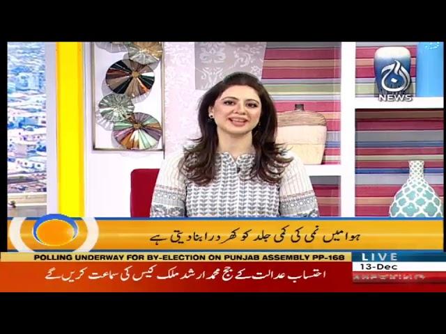 Aaj Pakistan With Sidra Iqbal | 13 December 2018 | Aaj News