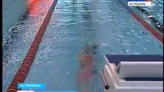 В Астрахани проходит первенство области по плаванию – «Веселый дельфин»