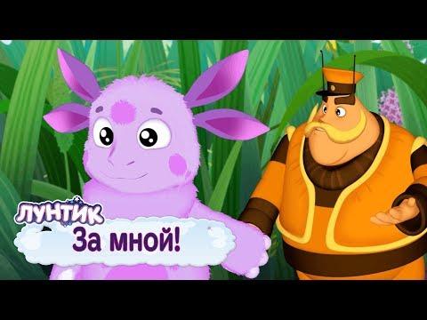 За мной! 🏃 Лунтик 🏃 Сборник мультфильмов 2019
