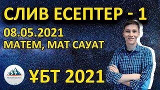 Математика мат сауат СЛИВ есептер - 1. 08.05.2021