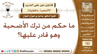 حكم الأضحية مع الاستطاعة - الشيخ صالح الفوزان