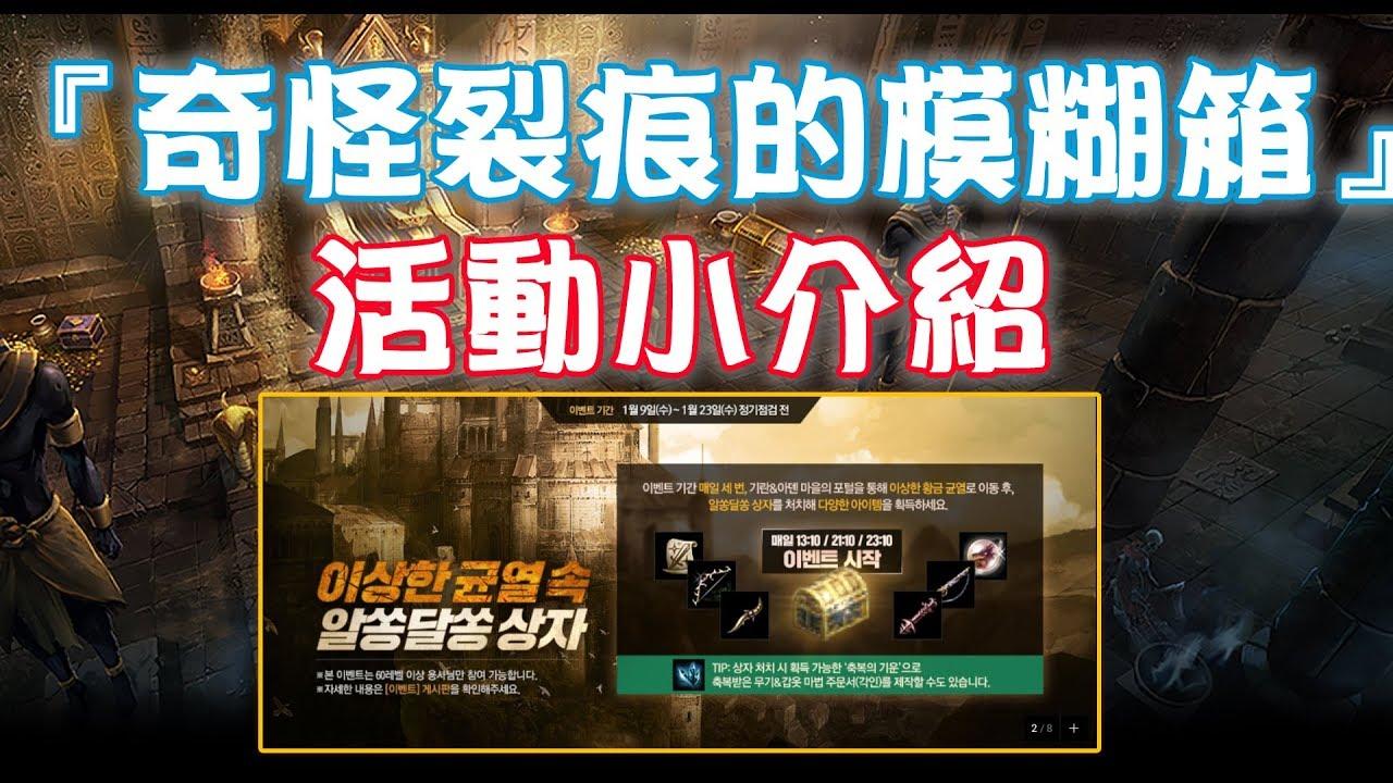 《天堂M - 韓版》歐北傳送的『奇怪裂痕的模糊箱』活動小介紹 (古今/BS/韓版/活動) - YouTube