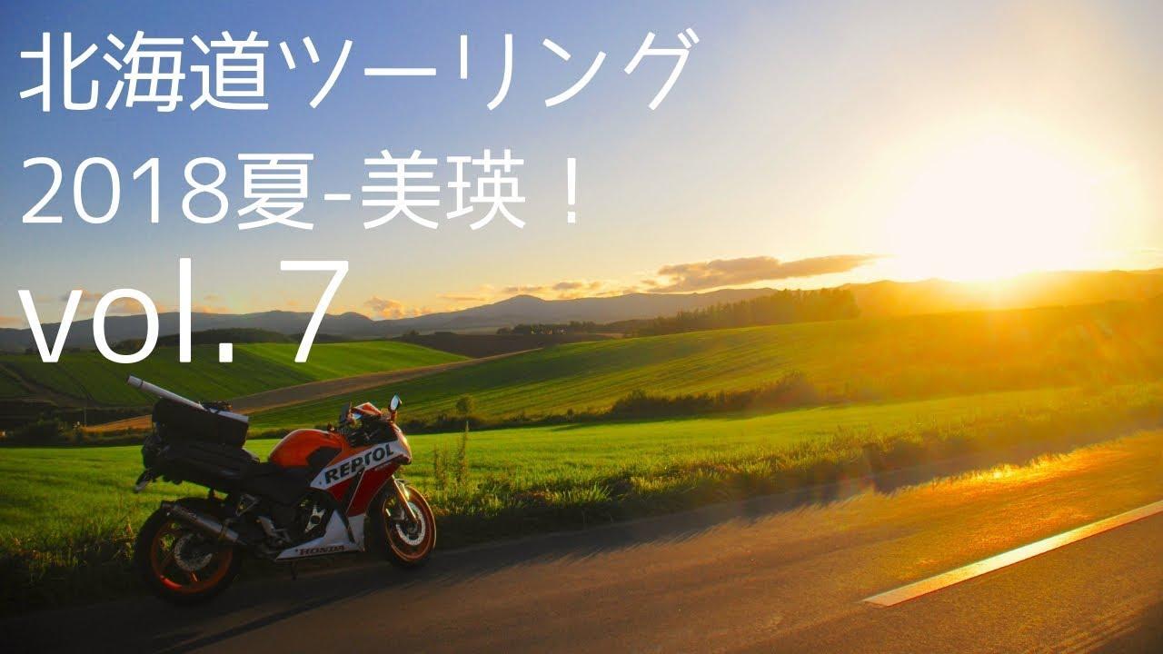 2018年夏 北海道ツーリング[7]旭川と美瑛編