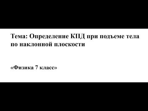 """Л/Р  по теме """"Определение КПД при подъеме тела по наклонной плоскости"""""""