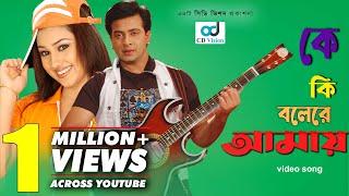 Ke Ki Bolere Amay | Hay Prem Hay Valobasha (2016) | Full HD Video Song | Apu Bishwas | CD Vision