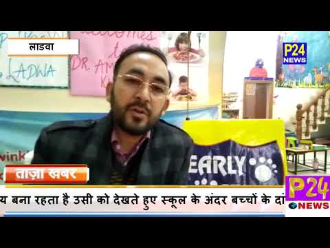 Ladwa : Early Step Pre School ??? ????? ??? ??? ???? ????? ||P24 News