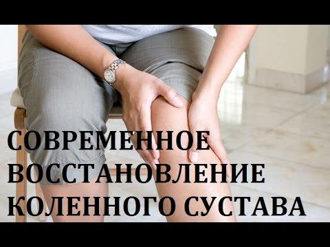 Что делать, если болит коленный