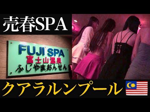 【富士山温泉】マレーシアの日本人御用達エロSPAに潜入【クアラルンプール夜遊び】