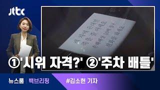 [백브리핑] ①'시위의 자격?' ②'악질 주차 배틀' / JTBC 뉴스룸
