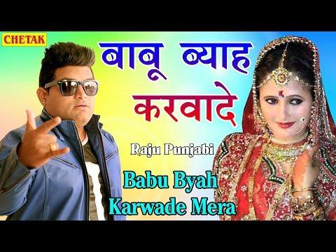 2017 का सबसे हिट गाना !! Raju Punjabi || बाबू ब्याह करवादे  || Latest Haryanvi Song 2017