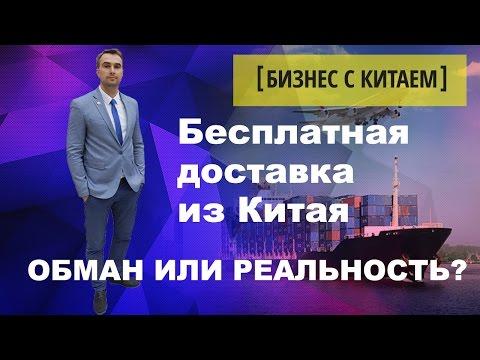 Бесплатная доставка из Китая, доставка с Алиэкспресс в РФ