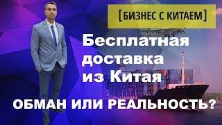 видео Одежда из Китая с бесплатной доставкой в Россию