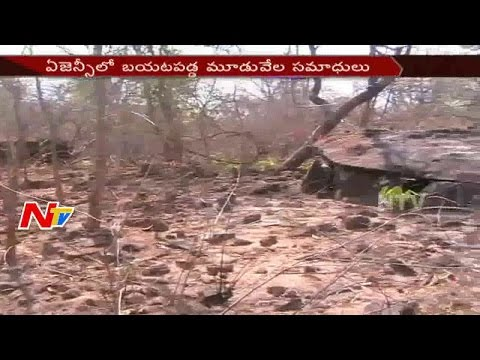People Built Houses on 3000 Tombs || Shocking Facts in Bhadradri District Agency || Telangana || NTV