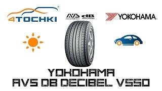 Летняя шина Yokohama AVS db decibel V550 на 4 точки. Шины и диски 4точки - Wheels & Tyres 4tochki