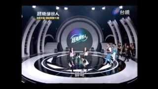 2013 06 15 超級接班人 popcorn 守候傳說 vs knight 愷弟 uuu to you 表演部份