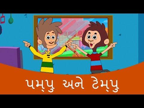 Gujarati Varta  Gujarati Story For Children  Gujarati Cartoon  Bal Varta
