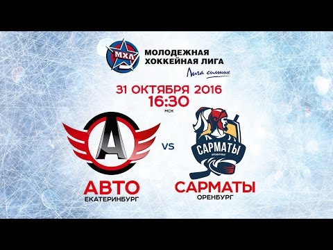"""""""АВТО"""" Екатеринбург - """"Сарматы"""" Оренбург. 31.10.2016"""