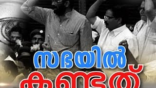 The Black Day of Kerala Assembly