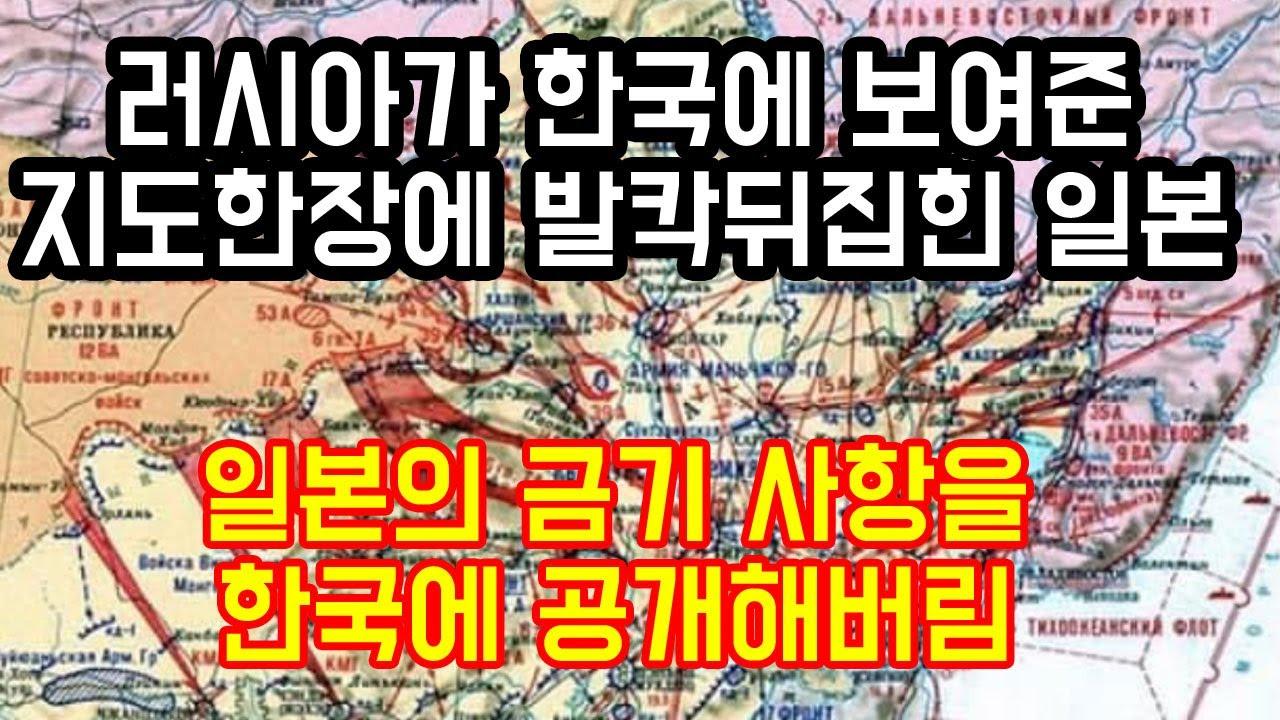 """러시아가 한국에 최초로 보여준 지도 한장에 발칵뒤집힌 일본상황 """"일본의 금기사항을 한국에 공개해버림"""""""