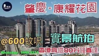 肇慶康耀花園 @600蚊呎 香港高鐵80分鐘直達 香港銀行按揭 (實景航拍)¥ 419,496    21780 ft (@¥ 537)