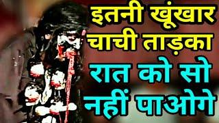 Chachi #Tadka Entry Scene | Part 1 | Shri Sham Dramatic Club _ Ramleela 2019