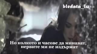 Repeat youtube video Превод ~ Кели Келекиду - В лудостта си