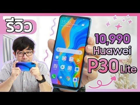 รีวิว Huawei P30 Lite หมื่นเดียว น่าโดนมั้ย | Droidsans - วันที่ 28 Mar 2019