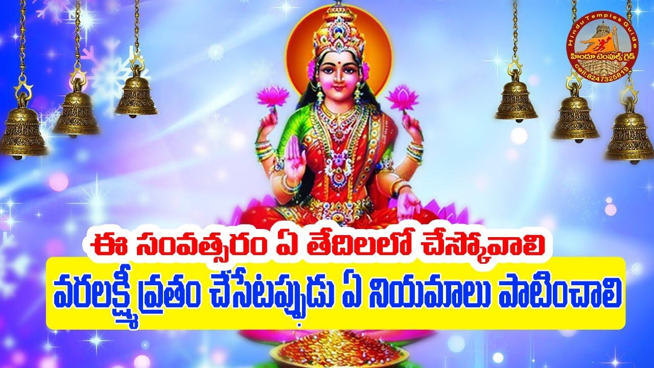 వరలక్ష్మి వ్రతం ఏ రోజు చేసుకుంటే మంచిది | 2020 Varalakshmi Vratam Dates Pooja Details