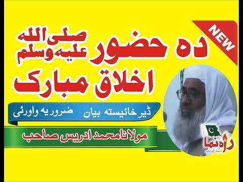 Da Huzur SAW Akhlaq l Pashto new best Bayan of Molana Muhammad idrees Sahab
