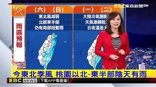 氣象時間 1071214 晚間氣象 東森新聞