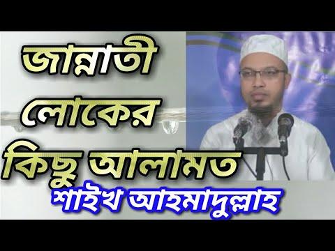 Jannati lokar 14 ti alamat.জান্নাতী লোকের ১৪ টি আলামত Shaikh Ahmadullah