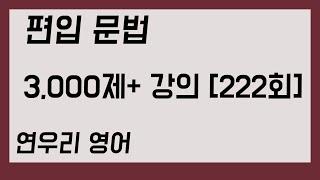 편입 문법 3,000제+ 강의 222회