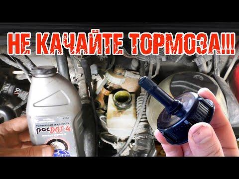ПРАВДА про ПРОКАЧКУ тормозов! Как прокачать тормоза или заменить тормозную жидкость