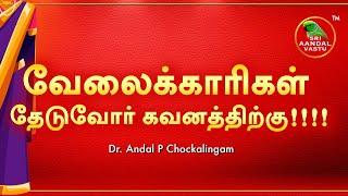 வேலைக்காரிகள் தேடுவோர் கவனத்திற்கு!!!!  #Sri_Aandal_Vastu #Dr_Andal_P_Chockalingam