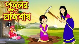 পুতুলের প্রতিশোধ | Putuler Protisodh | Bangla Cartoon | Bengali Morel Bedtime Stories