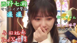 乃木坂46 与田ちゃんの2nd写真集発売に、なーちゃんのサプライズメッセージ 与田ちゃんのなーちゃんに対する思いが伝わりますね。