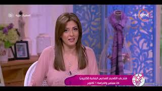 السفيرة عزيزة - فتح باب التقديم للمدارس المصرية اليابانية إلكترونياً 26 سبتمبر والدراسة 1 أكتوبر