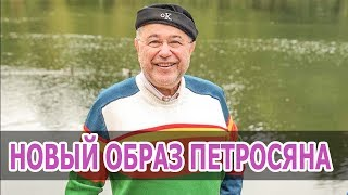 Евгений ПЕТРОСЯН сменил ИМИДЖ • БРУТАЛЬНЫЙ ОБРАЗ ПЕТРОСЯНА • ДЕНЬ РОЖДЕНИЯ