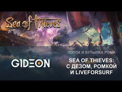 Стрим: Sea of Thieves - С Дезом, Ромкой и LiveforSurf
