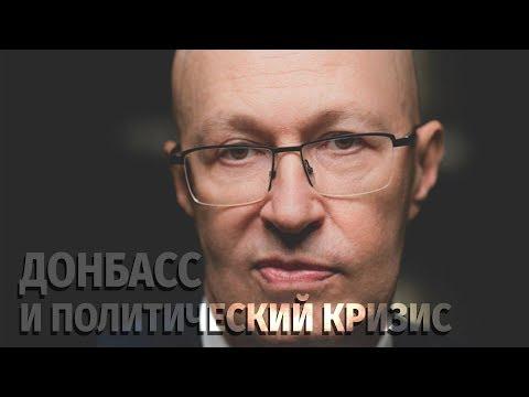 Валерий Соловей: Донбасс и политический кризис в России