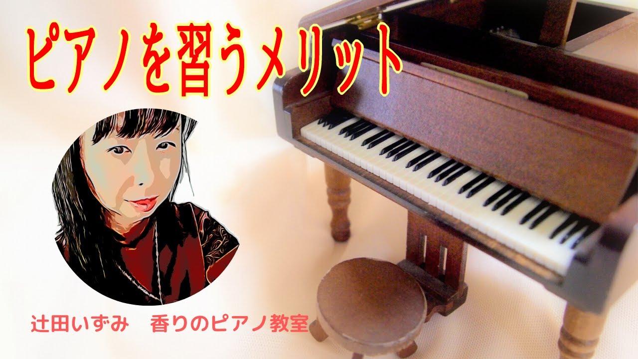 ピアノを弾くメリット