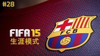 "FIFA 15 巴薩生涯模式 ""內馬爾/Neymar"" 第28期"