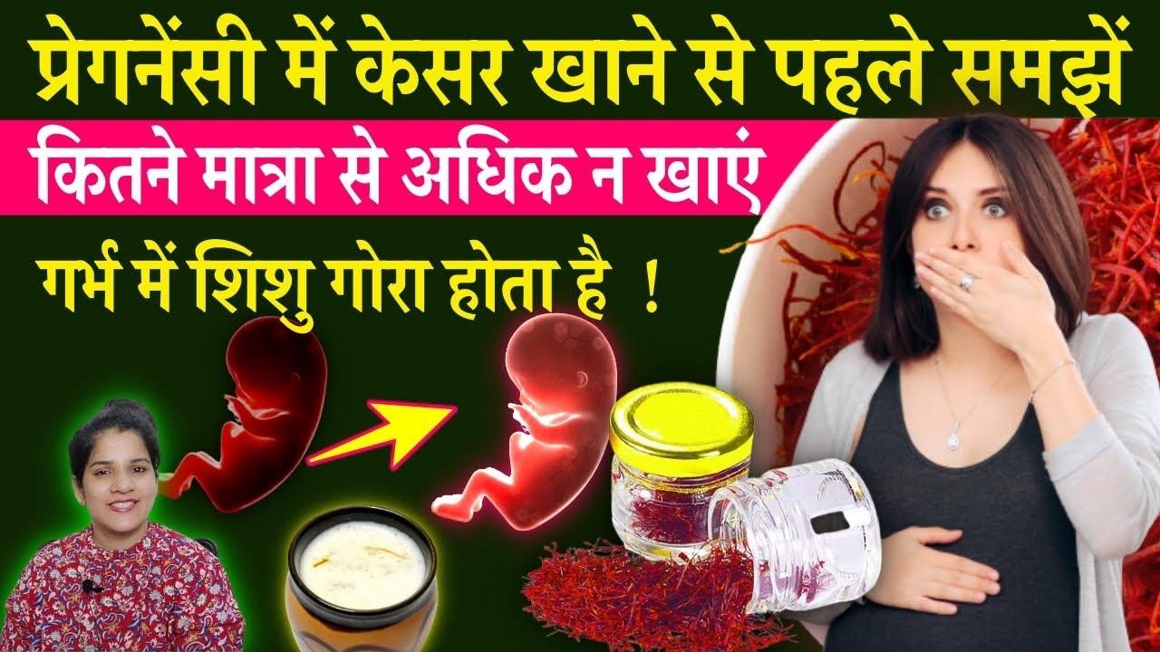 Pregnancy mein kesar khaane ke baad kya hota hai | Gora Shishu Ke Liye Kesar Ka Sevan - Saffron Use