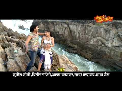 TOLA LE JAHU UDARIYA chhattisgarhi song .VOB