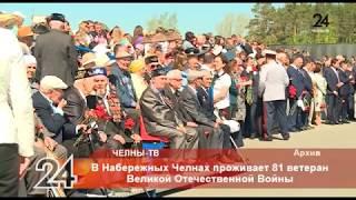 В Набережных Челнах проживает 81 ветеран Великой Отечественной Войны