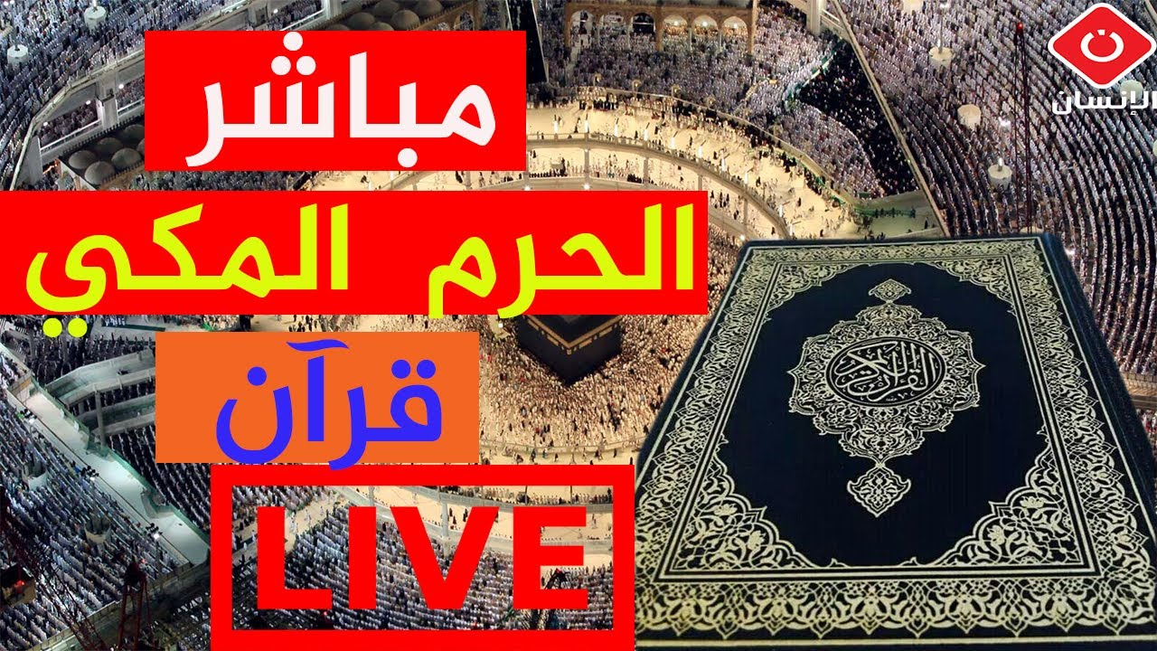مباشر - الحرم المكي - المدينة المنورة قران مباشر - YouTube